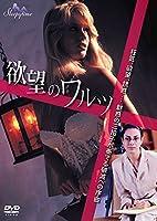 欲望のワルツ [DVD]