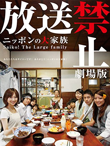 放送禁止 劇場版 ニッポンの大家族 Saiko! The Large family