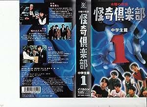 木曜の怪談「怪奇倶楽部~中学生篇」 Vol.1 [VHS]