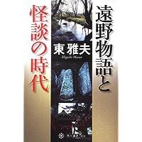 遠野物語と怪談の時代 (角川選書)