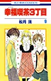 幸福喫茶3丁目 9 (花とゆめコミックス)