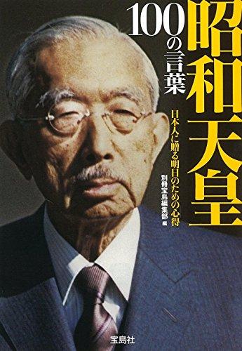 昭和天皇 100の言葉 ~日本人に贈る明日のための心得 (宝島SUGOI文庫)