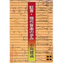 証言・現代音楽の歩み (講談社文庫)