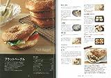 ニューヨークスタイルのパン (別冊家庭画報) 画像