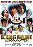 KING GAME(キングゲーム) [DVD]
