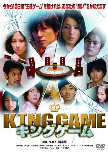 KING GAMEのイメージ画像