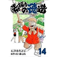 素振りの徳造 14巻 (石井さだよしゴルフ漫画シリーズ)