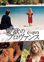 愛欲のプロヴァンス [DVD]