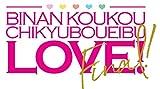 【Amazon.co.jp限定】美男高校地球防衛部LOVE! FINAL!  DVD(L判ブロマイド付き)