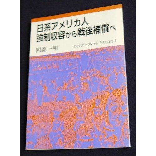 日系アメリカ人強制収容から戦後補償へ (岩波ブックレット)