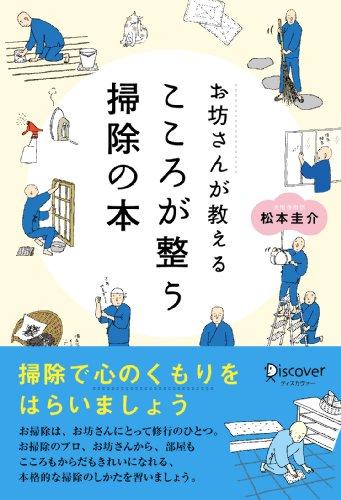 お坊さんが教えるこころが整う掃除の本