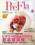 季刊 PreFla (プリ*フラ) 2010年 06月号 [雑誌] 画像