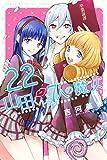 山田くんと7人の魔女(22) (週刊少年マガジンコミックス)