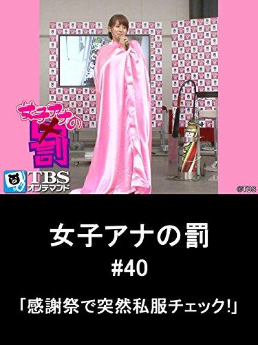 女子アナの罰 #40「感謝祭で突然私服チェック!」【TBSオンデマンド】