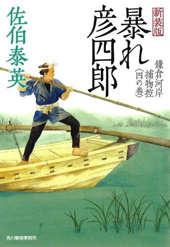 暴れ彦四郎―鎌倉河岸捕物控〈4の巻〉 (ハルキ文庫 時代小説文庫)の詳細を見る