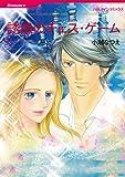 誘惑のチェス・ゲーム_非情な恋人 Ⅲ (ハーレクインコミックス)