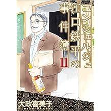 コンシェルジュ江口鉄平の事件簿 11巻