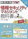 (全文PDF・単語帳アプリ付)徹底攻略 情報セキュリティマネジメント教科書 令和2年度