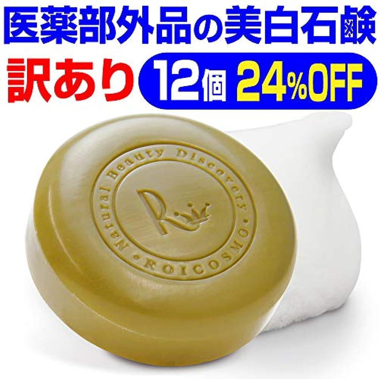 魂契約した無礼に訳あり24%OFF(1個2,036円)売切れ御免 ビタミンC270倍の美白成分の 洗顔石鹸『ホワイトソープ100g×12個』