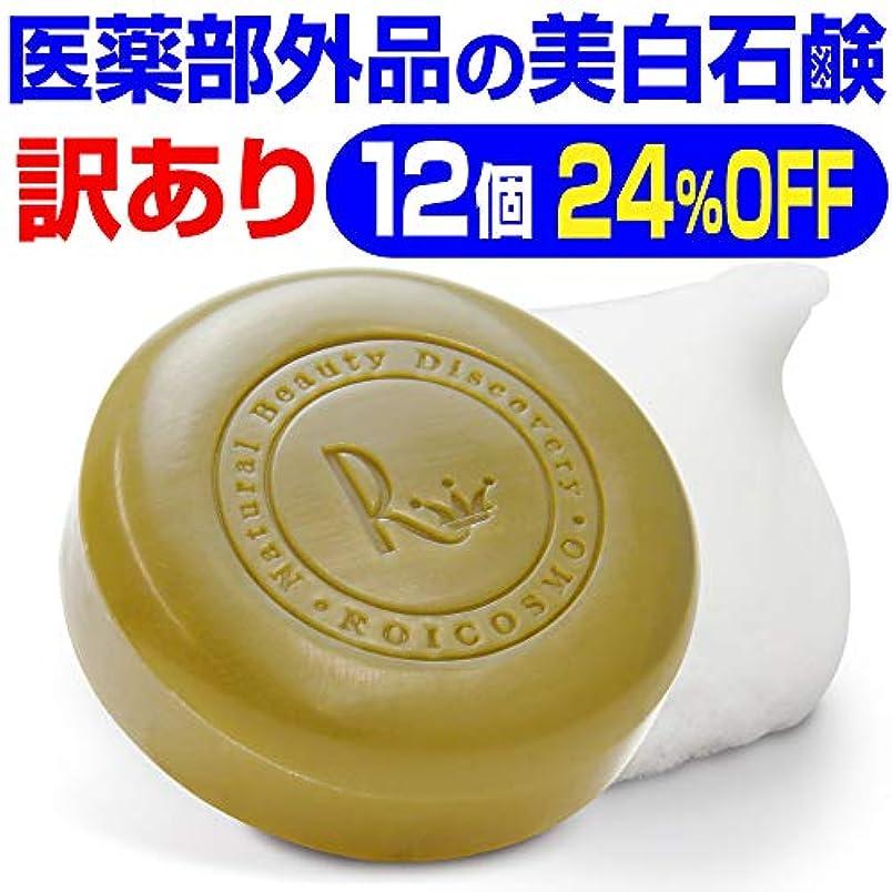 認可実現可能ぬいぐるみ訳あり24%OFF(1個2,036円)売切れ御免 ビタミンC270倍の美白成分の 洗顔石鹸『ホワイトソープ100g×12個』