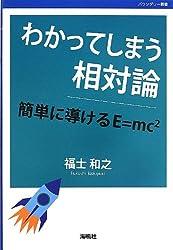 わかってしまう相対論: 簡単に導けるE=mc2 (バウンダリー叢書)