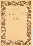 胡麻と百合 (岩波文庫 青 670-3)