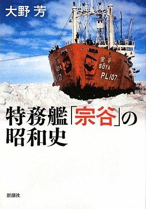 特務艦「宗谷」の昭和史