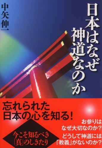 日本はなぜ神道なのか (ワニ文庫)の詳細を見る