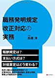 職務発明規定 改正対応の実務 How to correspond for amendment rules for office regulations and other regulations on inventions