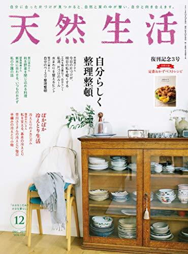 天然生活 2019 年 12 月号 [雑誌] (デジタル雑誌)