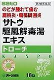 【第2類医薬品】サトウ駆風解毒湯エキストローチ 18個