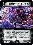 デュエルマスターズ/DM-27/9/R(C.G.C)/黒神ダーク・インドラ【カティノカード(フォイル仕様)】