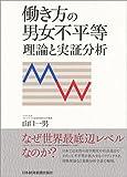「働き方の男女不平等 理論と実証分析」販売ページヘ