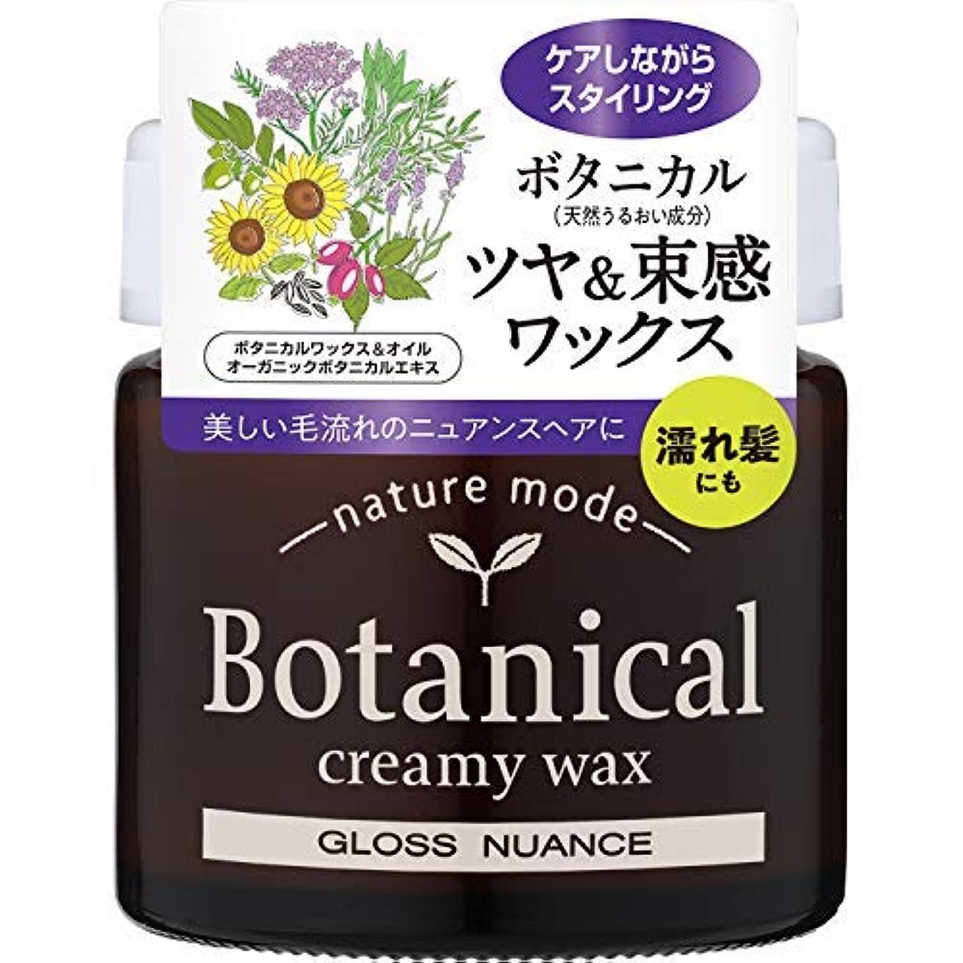 葡萄十分ではない明るいネイチャーモード ボタニカル クリーミーワックス<グロスニュアンス> × 6個セット