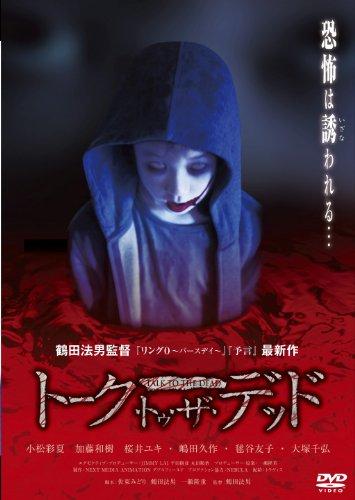 トーク・トゥ・ザ・デッド [DVD]