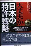 大丈夫か日本の特許戦略―21世紀の戦場は知的財産権だ