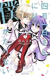 四月一日さんには僕がたりない(1) (ARIAコミックス)