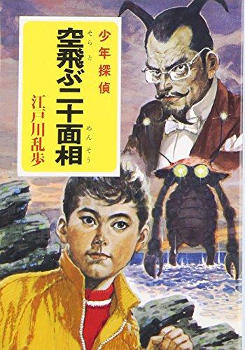 ([え]2-25)空飛ぶ二十面相 江戸川乱歩・少年探偵25 (ポプラ文庫クラシック)の詳細を見る