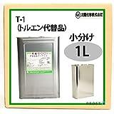T-1 洗浄・希釈用(トルエン代替品) 1L 小分け/塗料 ペンキ 接着剤 マニキュア 希釈