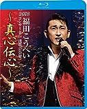2018福田こうへいコンサート IN 浅草公会堂 ~真心伝心~ [Blu-ray]