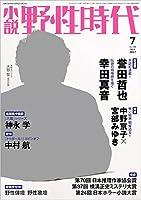 小説 野性時代 第164号 2017年7月号 (KADOKAWA文芸MOOK 166)