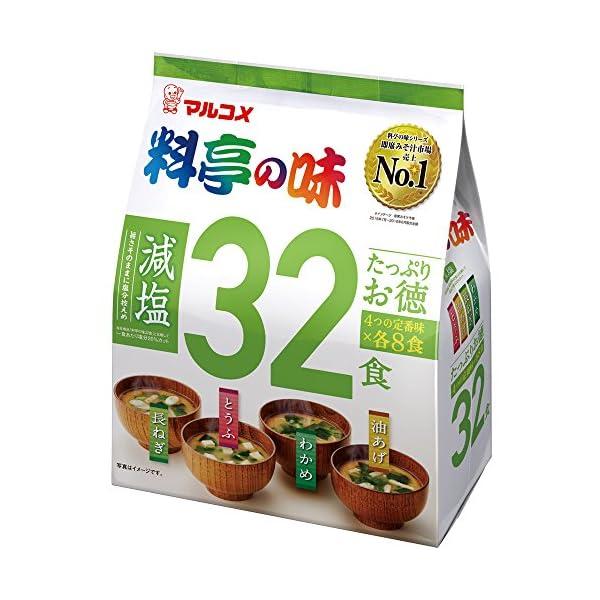 マルコメ たっぷりお徳料亭の味 減塩 32食の商品画像