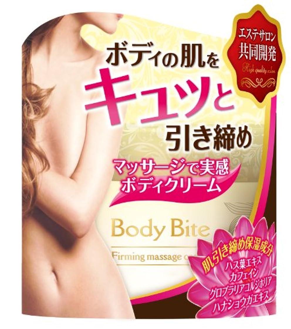 免疫誰の古代BodyBiteファーミングマッサージクリーム 150g