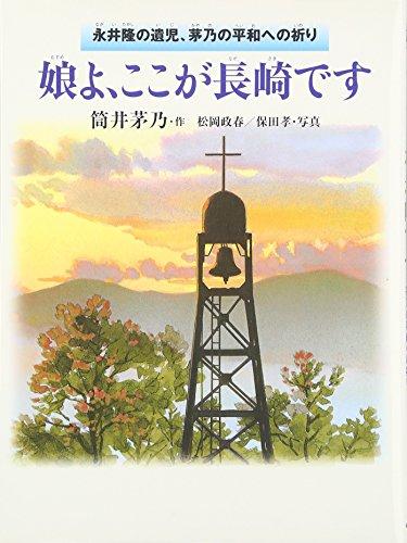 娘よ、ここが長崎です―永井隆の遺児、茅乃の平和への祈りの詳細を見る