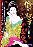 江戸紅葉おんな十五夜 (キングシリーズ 漫画スーパーワイド)