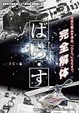 ばら・す ~ホビー編~[DVD]