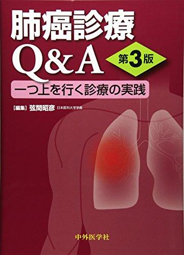 肺癌診療Q&A―一つ上を行く診療の実践