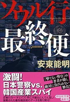 ソウル行最終便 (祥伝社文庫)