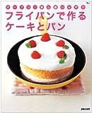フライパンで作るケーキとパン―オーブン・蒸し器いらず!! (AC mook)