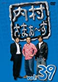 内村さまぁ~ず vol.39 [DVD]